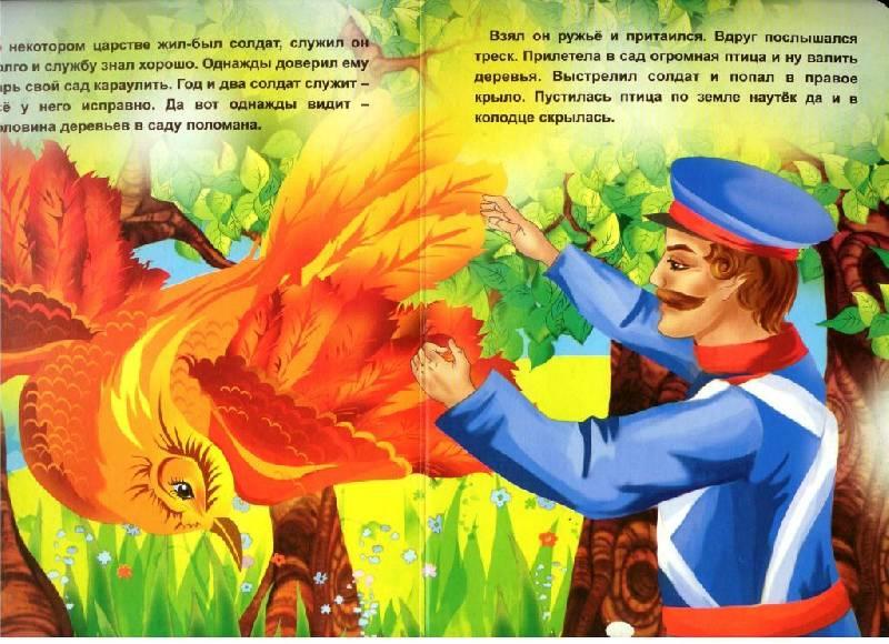 Иллюстрация 1 из 3 для Чудо-птица | Лабиринт - книги. Источник: Zhanna