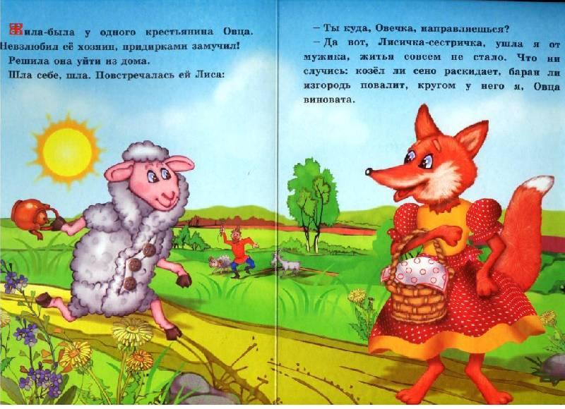 Иллюстрация 1 из 3 для Овца, лиса и волк | Лабиринт - книги. Источник: Zhanna