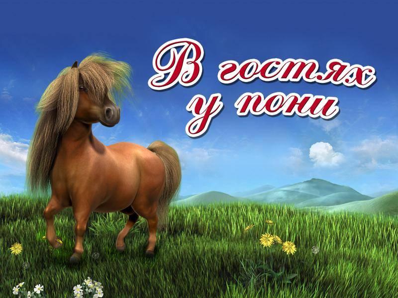 Иллюстрация 1 из 29 для В гостях у пони (CDpc) | Лабиринт - софт. Источник: Galia