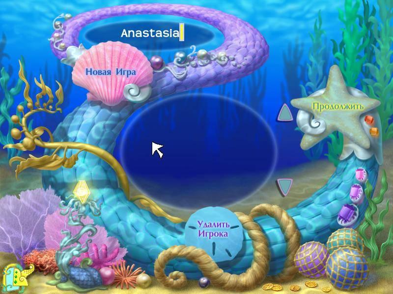 Иллюстрация 1 из 23 для Барби: Русалочка (CDpc)   Лабиринт - софт. Источник: Galia