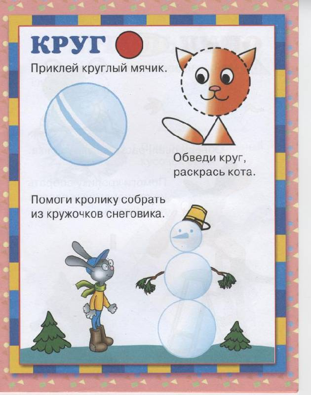 Иллюстрация 1 из 15 для Первая геометрия - Е. Шарикова | Лабиринт - книги. Источник: obana