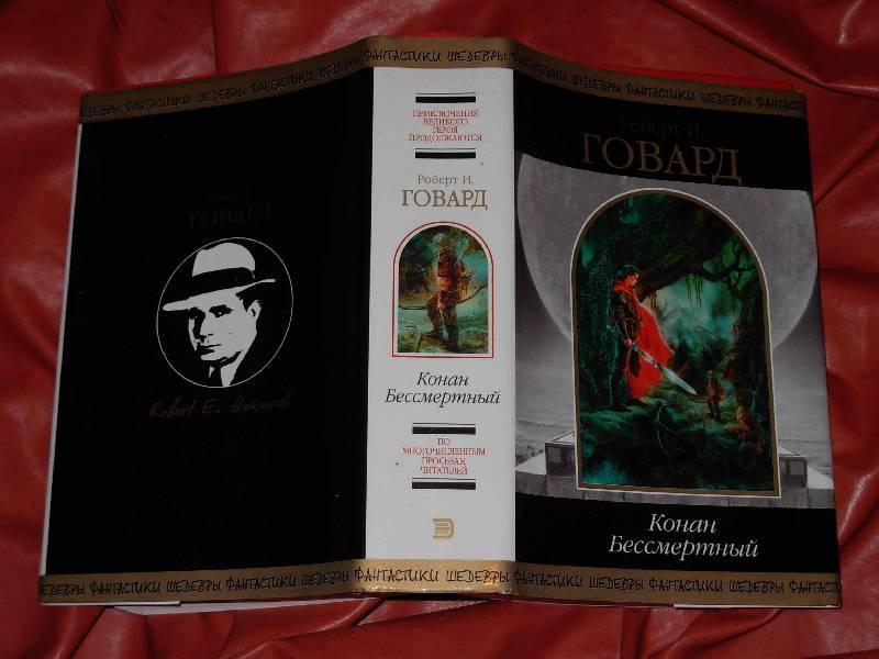 Иллюстрация 1 из 5 для Конан Бессмертный: Фантастические произведения - Роберт Говард | Лабиринт - книги. Источник: ---Марго----