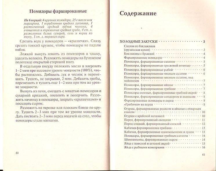 Иллюстрация 1 из 3 для Фаршированные блюда - Владимир Хлебников | Лабиринт - книги. Источник: пАдонак