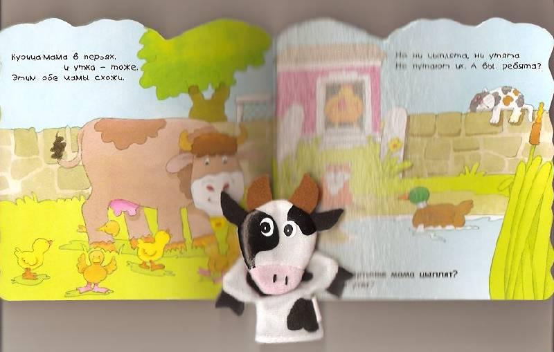 Иллюстрация 1 из 2 для Коровка. Книжка про домашних животных | Лабиринт - книги. Источник: пАдонак