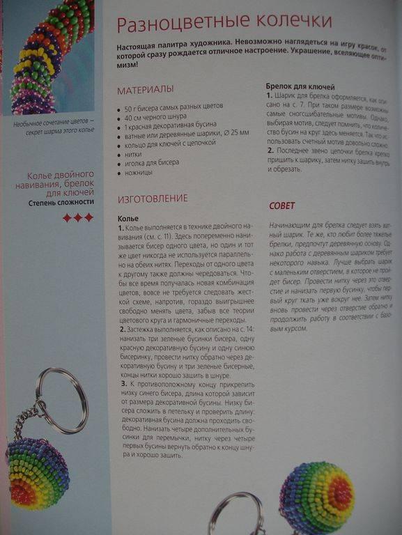 Иллюстрация 1 из 18 для Объемное плетение из бисера - Грюн, Грюн | Лабиринт - книги. Источник: Мариста