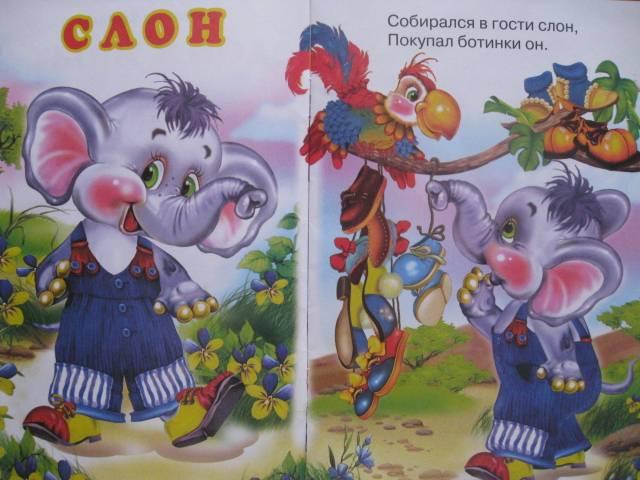 Иллюстрация 1 из 4 для Веселые друзья: Слон и мишка - Владимир Степанов   Лабиринт - книги. Источник: Ириночка