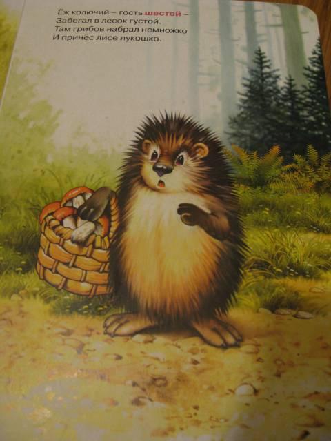 Иллюстрация 1 из 13 для Считалочка - Мария Манакова | Лабиринт - книги. Источник: Ириночка