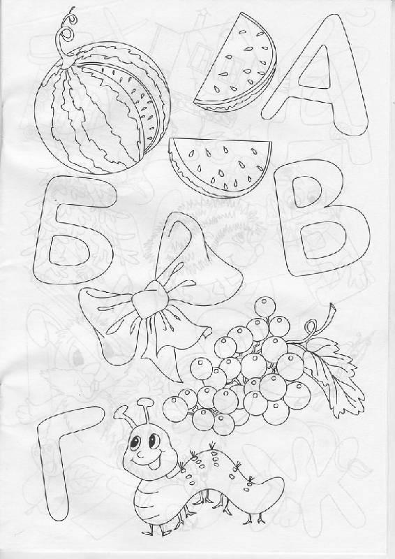 Иллюстрация 1 из 8 для Раскраска: Веселый алфавит (Р040110) | Лабиринт - книги. Источник: The Cat