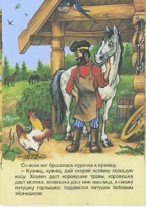 Иллюстрация 1 из 19 для Петушок и бобовое зернышко | Лабиринт - книги. Источник: Machaon