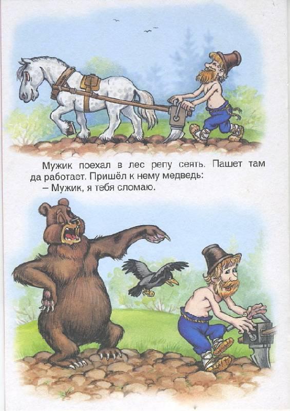 Иллюстрация 1 из 16 для Русские сказки: Вершки и корешки | Лабиринт - книги. Источник: Machaon