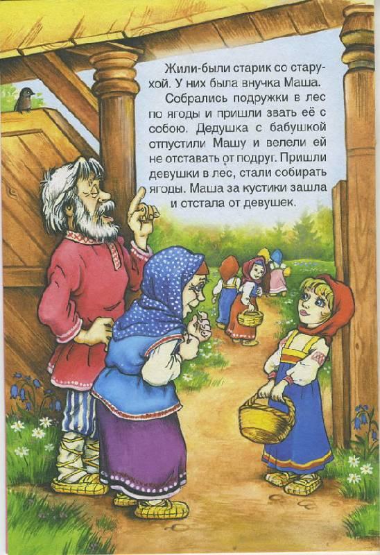 Иллюстрация 1 из 10 для Русские сказки: Медведь и девочка   Лабиринт - книги. Источник: Machaon
