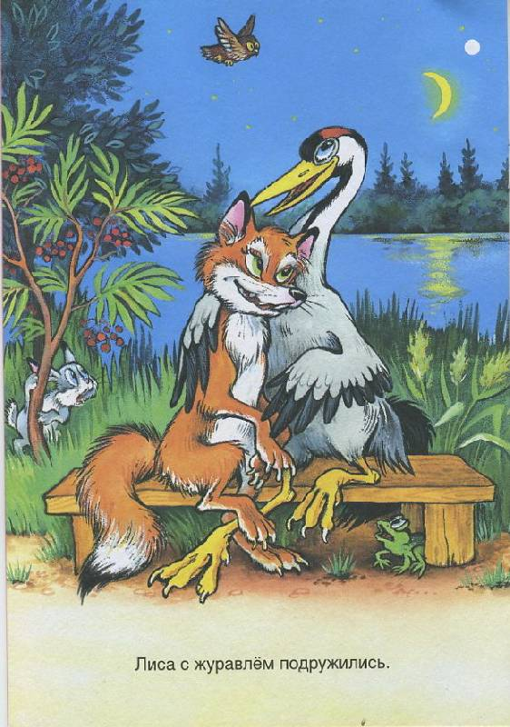 Иллюстрация 1 из 7 для Лиса и журавль   Лабиринт - книги. Источник: Machaon