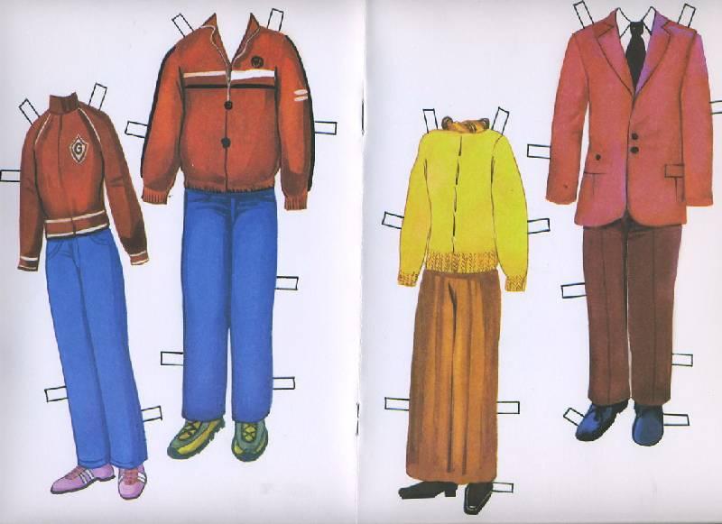 Иллюстрация 1 из 8 для Куклы Дима и Люба | Лабиринт - книги. Источник: Machaon