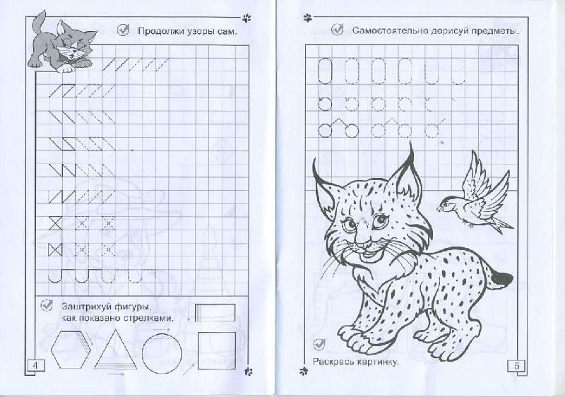 Иллюстрация 1 из 16 для Прописи: Пишем по клеточкам - Полярный, Никольская | Лабиринт - книги. Источник: Machaon