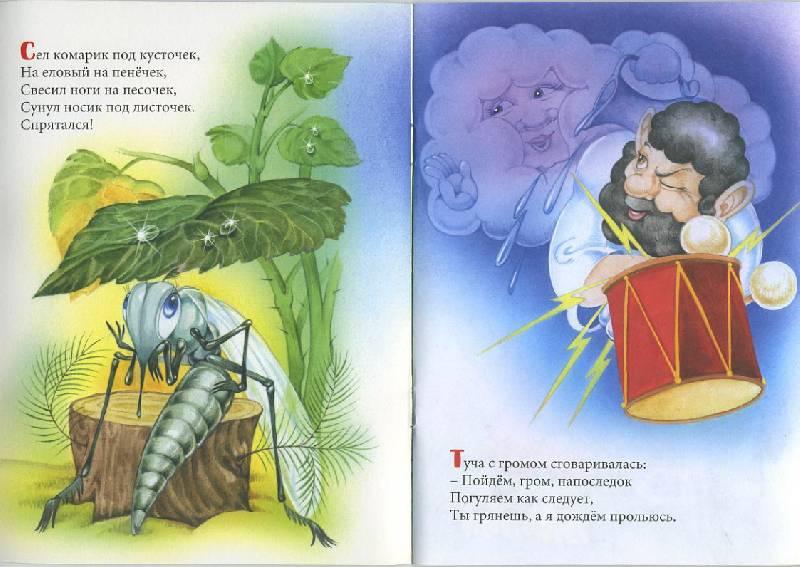 Иллюстрация 1 из 7 для Как у наших у ворот: Русские народные песенки-потешки | Лабиринт - книги. Источник: Machaon