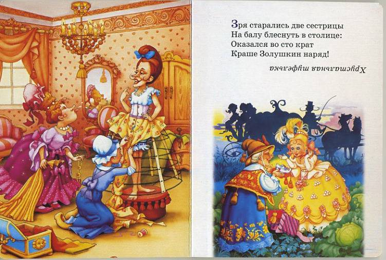 Иллюстрация 1 из 3 для Угадай сказку (картонка) - Геннадий Харенко   Лабиринт - книги. Источник: Machaon
