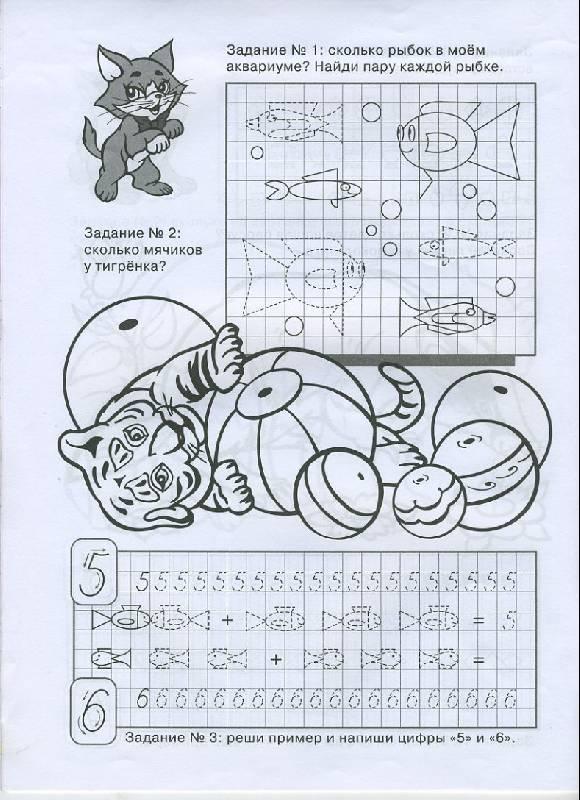 Иллюстрация 1 из 7 для Учимся считать (раскраска, прописи, стихи) - Полярный, Никольская | Лабиринт - книги. Источник: Machaon