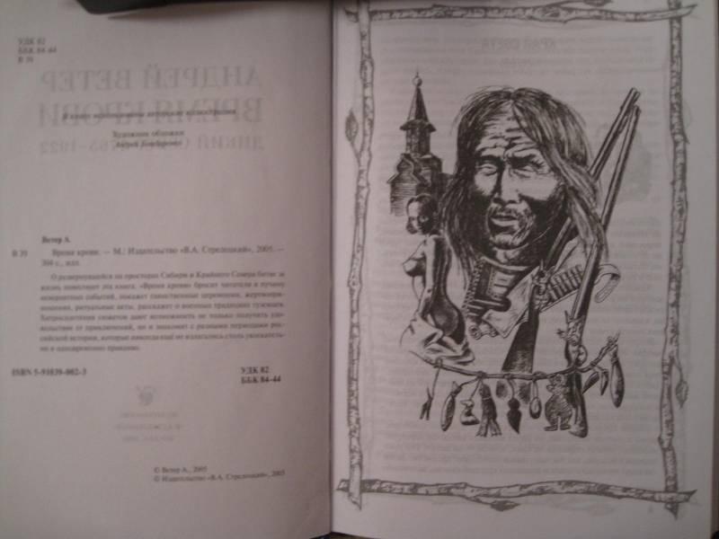 Иллюстрация 1 из 3 для Время крови - Андрей Ветер | Лабиринт - книги. Источник: Assolato