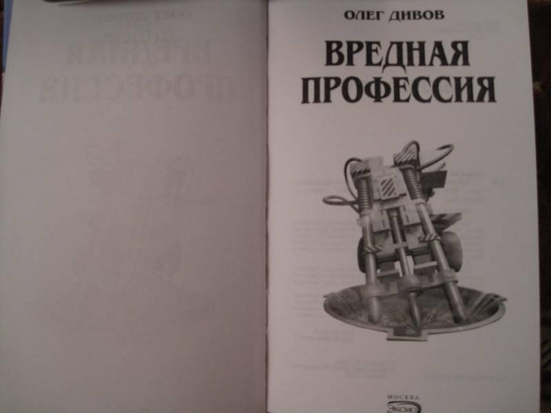 Иллюстрация 1 из 21 для Вредная профессия - Олег Дивов | Лабиринт - книги. Источник: Assolato