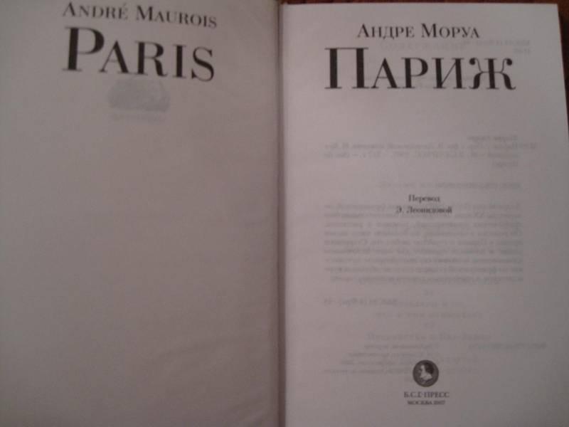 Иллюстрация 1 из 6 для Париж - Андре Моруа | Лабиринт - книги. Источник: Assolato