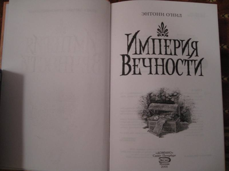 Иллюстрация 1 из 4 для Империя Вечности - Энтони О`Нил | Лабиринт - книги. Источник: Assolato