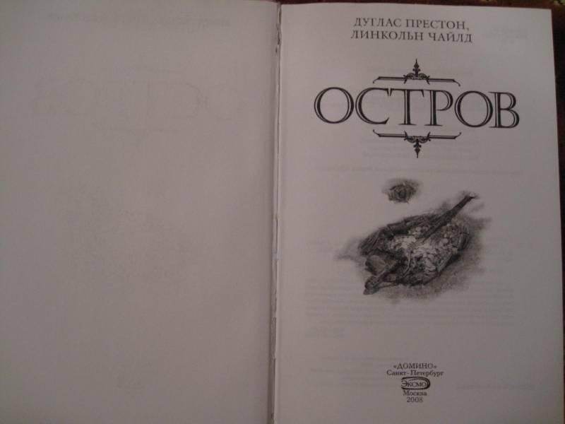 Иллюстрация 1 из 8 для Остров - Престон, Чайлд | Лабиринт - книги. Источник: Assolato