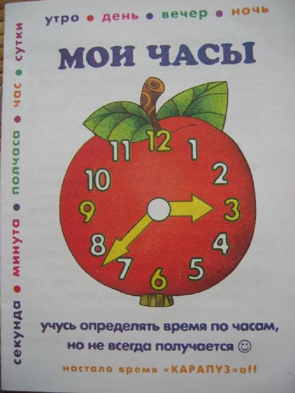 Иллюстрация 1 из 8 для Часы с улыбкой: Яблочко   Лабиринт - игрушки. Источник: Синявина Ольга Анатольевна