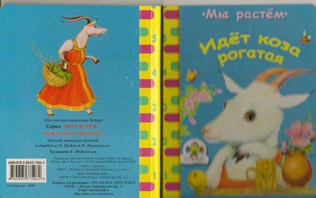 Иллюстрация 1 из 8 для Идет коза рогатая | Лабиринт - книги. Источник: _Елена_