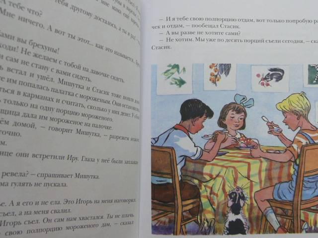 Иллюстрация 1 из 4 для Затейники: Рассказы - Николай Носов   Лабиринт - книги. Источник: Новичкова Елена Юрьевна
