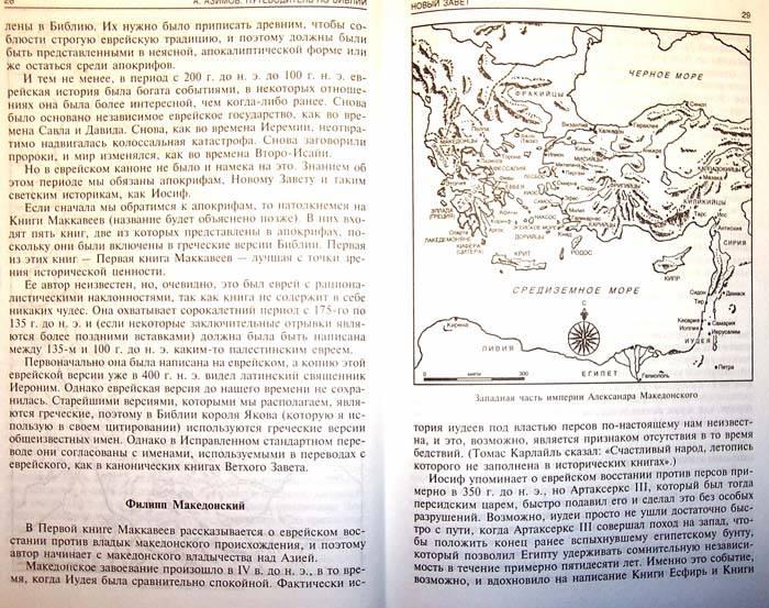 Иллюстрация 1 из 3 для Путеводитель по Библии. Новый завет - Айзек Азимов   Лабиринт - книги. Источник: nasty