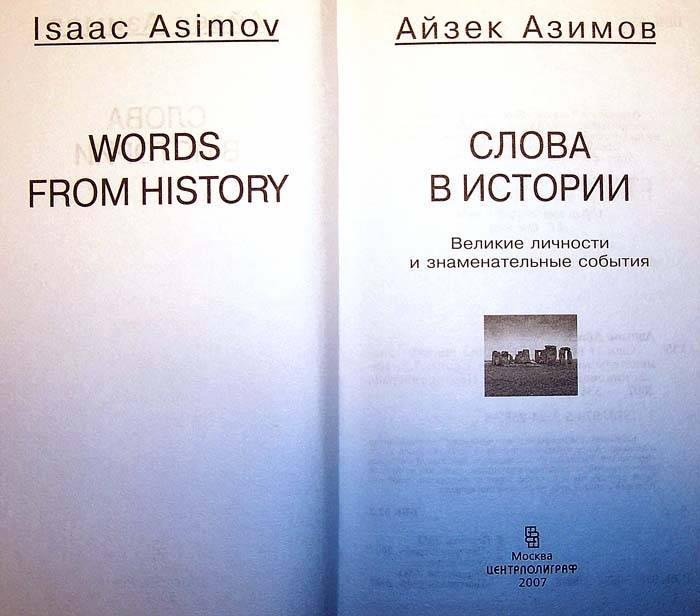 Иллюстрация 1 из 3 для Слова в истории. Великие личности и знаменательные события - Айзек Азимов | Лабиринт - книги. Источник: nasty