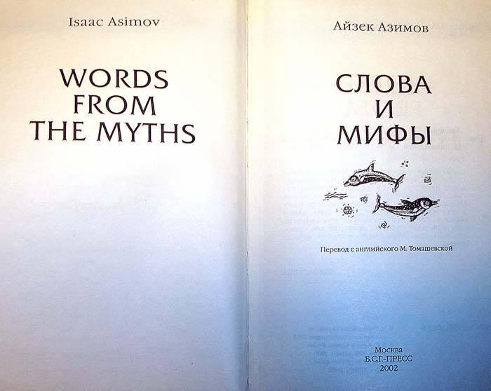 Иллюстрация 1 из 3 для Слова и мифы - Айзек Азимов | Лабиринт - книги. Источник: nasty