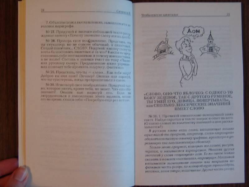 Иллюстрация 1 из 10 для Чтобы язык не заплетался - Вячеслав Синицин | Лабиринт - книги. Источник: Лаванда
