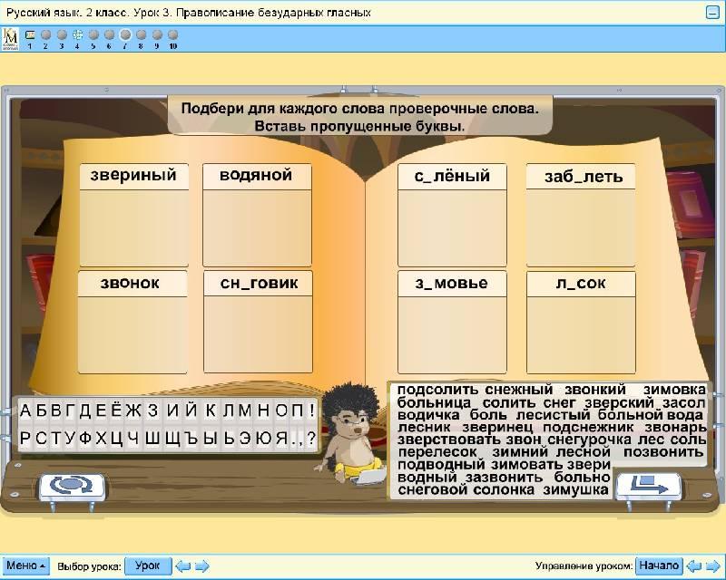 Иллюстрация 1 из 3 для Русский язык. 2 класс. Начальная школа (DVDpc) | Лабиринт - книги. Источник: Мурочка