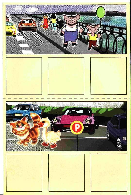 Иллюстрация 1 из 8 для Основы безопасности на дорогах | Лабиринт - книги. Источник: Мурочка