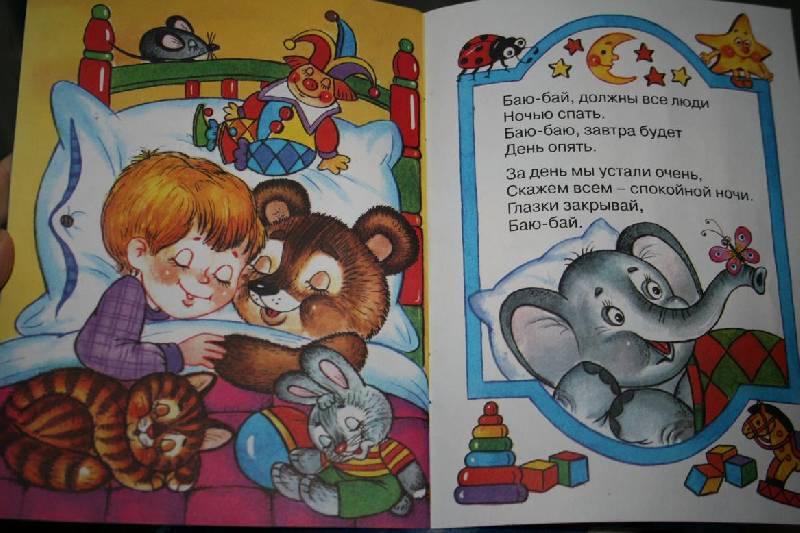 Иллюстрация 1 из 8 для Спят усталые игрушки - Зоя Петрова | Лабиринт - книги. Источник: Prospere