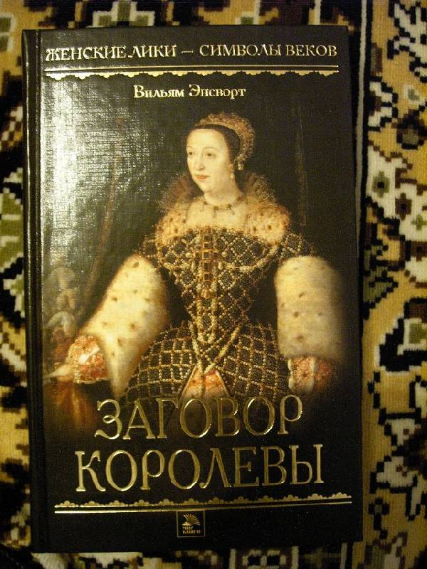 Иллюстрация 1 из 10 для Заговор королевы: Роман - Вильям Энсворт   Лабиринт - книги. Источник: rizik
