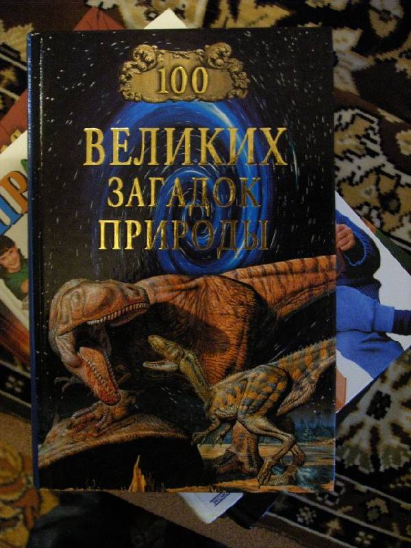 Иллюстрация 1 из 13 для 100 великих загадок природы - Николай Непомнящий | Лабиринт - книги. Источник: rizik