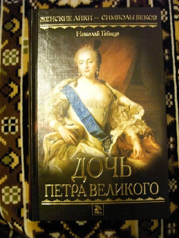 Иллюстрация 1 из 12 для Дочь Петра Великого: Роман - Николай Гейнце | Лабиринт - книги. Источник: rizik
