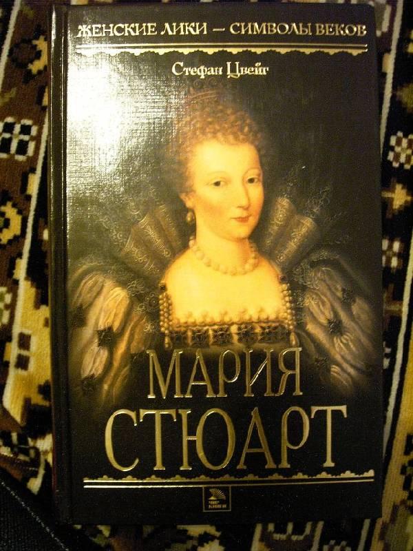 Иллюстрация 1 из 5 для Мария Стюарт: Роман - Стефан Цвейг | Лабиринт - книги. Источник: rizik