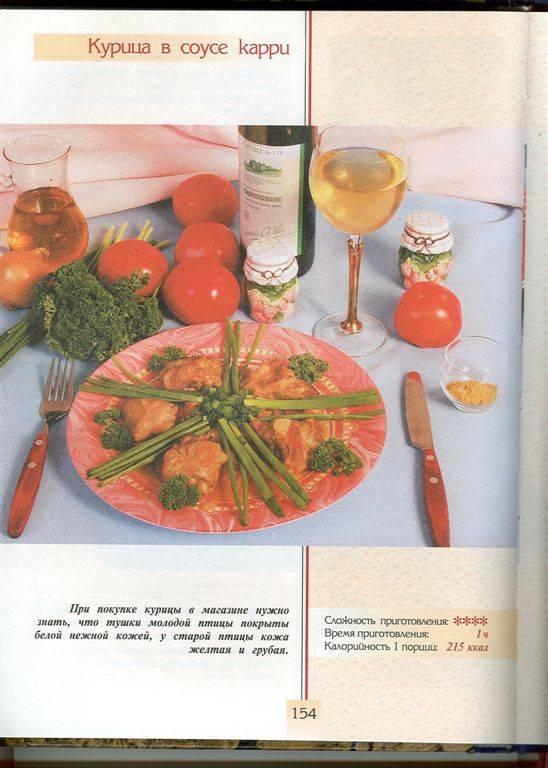 Иллюстрация 1 из 14 для Книга о вкусной и здоровой пище. Поэтапные инструкции приготовления - Алла Борисова | Лабиринт - книги. Источник: Юта