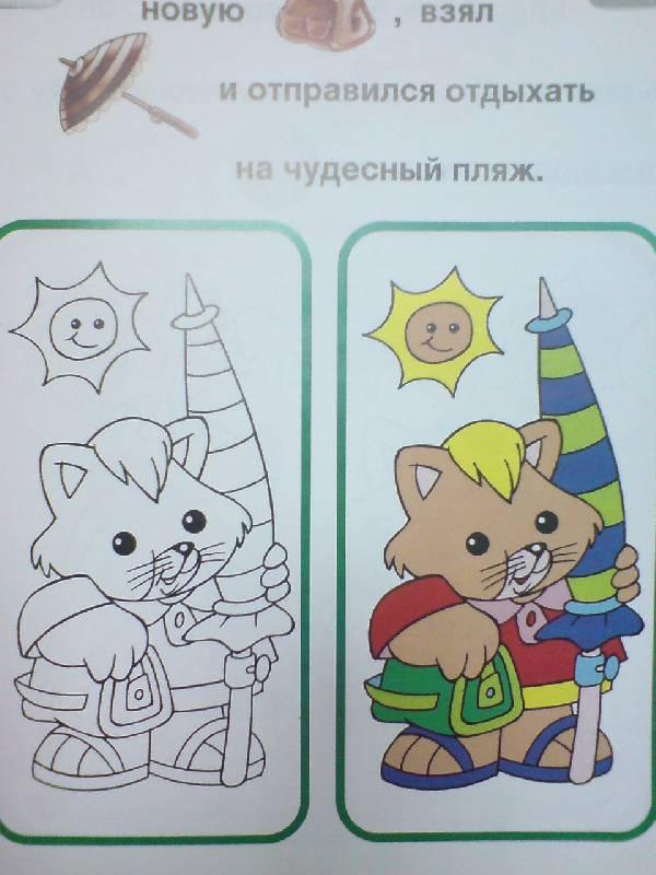 Иллюстрация 1 из 3 для Котенок Мурлыка. Веселые зверята с наклейками | Лабиринт - книги. Источник: Настёна