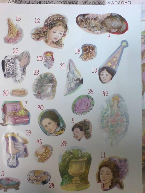 Иллюстрация 1 из 11 для Принцессы и феи. Золушка | Лабиринт - книги. Источник: Настёна
