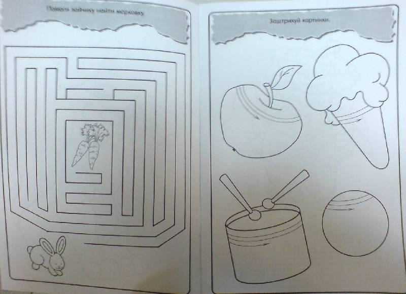 Иллюстрация 1 из 7 для Я играю и учусь! Раскраска с заданиями. Буратино | Лабиринт - книги. Источник: Настёна