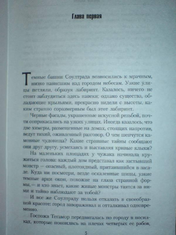 Иллюстрация 1 из 5 для Королева умертвий - Ярослав Хабаров | Лабиринт - книги. Источник: Настёна