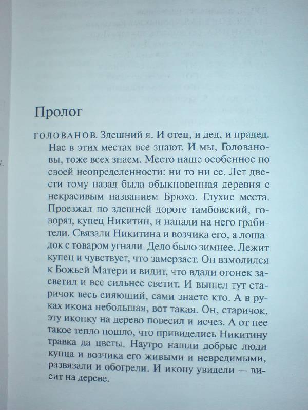 Иллюстрация 1 из 14 для Русское варенье и другое - Людмила Улицкая | Лабиринт - книги. Источник: Настёна