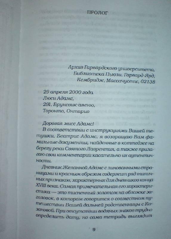 Иллюстрация 1 из 5 для Что рассказал мне Казанова - Сьюзен Сван | Лабиринт - книги. Источник: Настёна