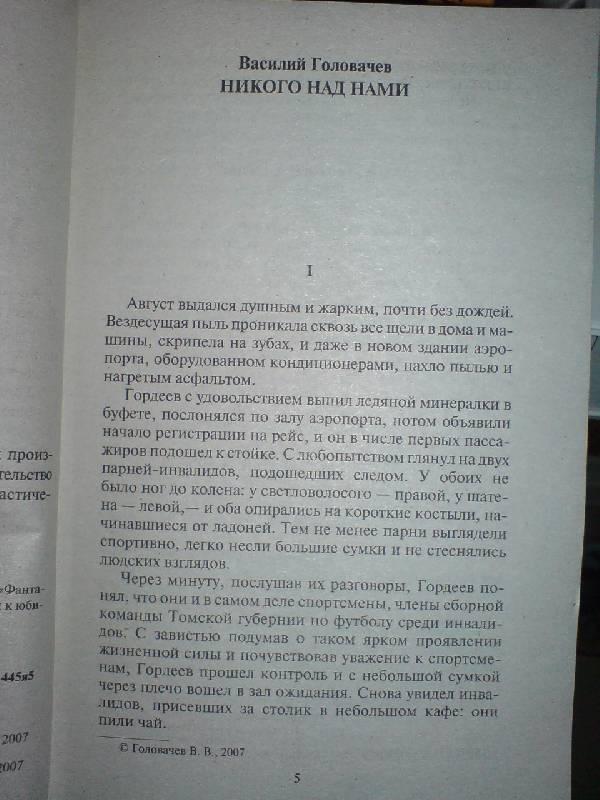 Иллюстрация 1 из 14 для Никого над нами - Головачев, Перумов, Басов, Белянин, Малицкий | Лабиринт - книги. Источник: Настёна