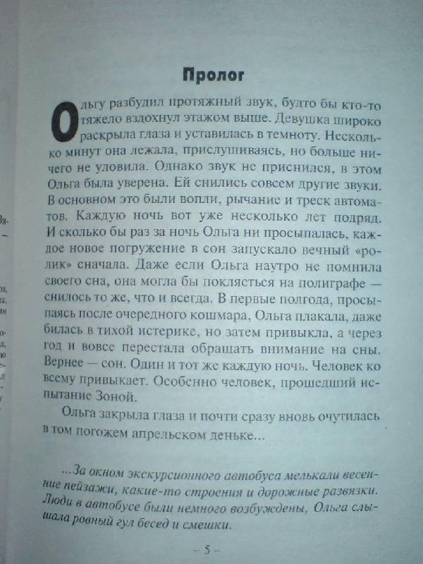 Иллюстрация 1 из 11 для Тринадцатый сектор - Вячеслав Шалыгин   Лабиринт - книги. Источник: Настёна
