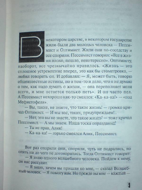 Иллюстрация 1 из 4 для Калина красная - Василий Шукшин | Лабиринт - книги. Источник: Настёна